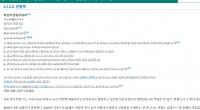 남간 썰전항목 취소선.jpg
