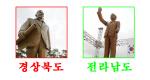 경북괴 전남괴.png