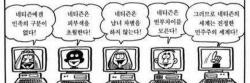 네티즌.jpg
